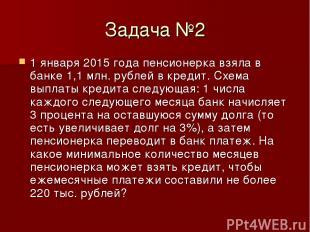 Задача №2 1 января 2015 года пенсионерка взяла в банке 1,1 млн. рублей в кредит.