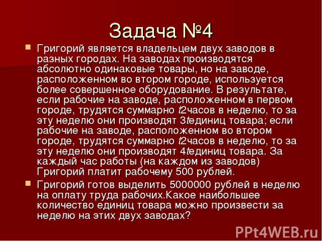 Леонид является владельцем двух заводов в разных городах