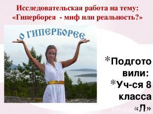 Подготовили: Уч-ся 8 класса «Л» Казакова Ирина Галуцкая Варвара Руководитель про