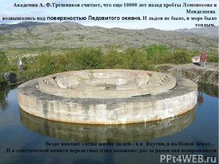 Академик А. Ф.Трешников считает, что еще 10000 лет назад хребты Ломоносова и Мен