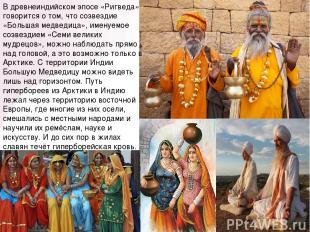 В древнеиндийском эпосе «Ригведа» говорится о том, что созвездие «Большая медвед