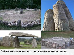 Сейды — большие валуны, стоявшие на более мелких камнях