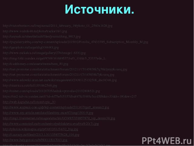 http://victorborisov.ru/livejournal/2011_february_19/photo_01_2560x1428.jpg http://www.vodnik48.ru/photo/tracks/16/1.jpg http://anpash.ru/sites/default/files/journal/img_9813.jpg http://papalarrysbbq.com/wp-content/uploads/2015/02/Fotolia_47433395_S…