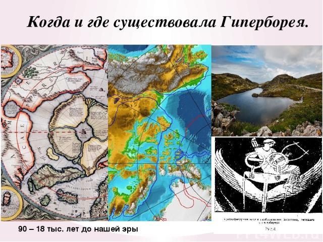 Когда и где существовала Гиперборея. 90 – 18 тыс. лет до нашей эры