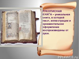 РУКОПИСНАЯ КНИГА – уникальная книга, в которой текст, иллюстрации и орнаментальн