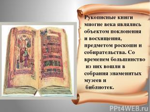 Рукописные книги многие века являлись объектом поклонения и восхищения, предмето