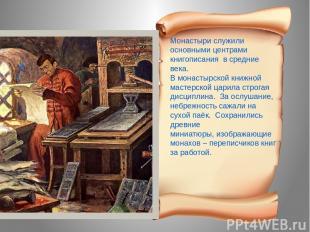 Монастыри служили основными центрами книгописания в средние века. В монастырской
