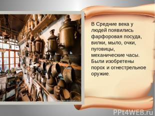 В Средние века у людей появились фарфоровая посуда, вилки, мыло, очки, пуговицы,