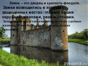 Замок – это дворец и крепость феодала. Замки возводились в хорошо защищенных мес