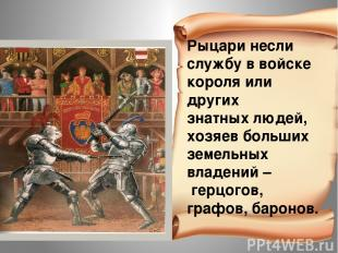 Рыцари несли службу в войске короля или других знатных людей, хозяев больших зем
