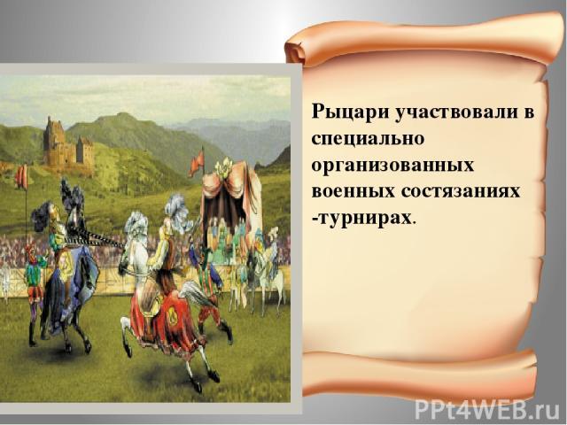 Рыцари участвовали в специально организованных военных состязаниях -турнирах.
