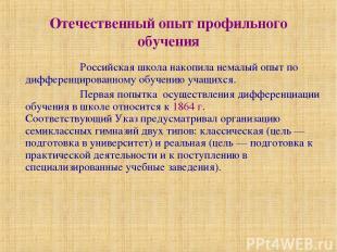 Отечественный опыт профильного обучения Российская школа накопила немалый опыт п