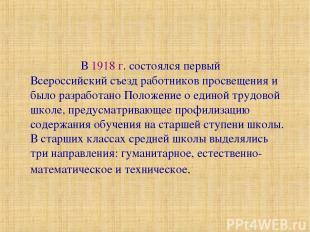 В 1918 г. состоялся первый Всероссийский съезд работников просвещения и было раз