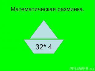 Математическая разминка. 32* 4