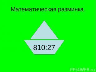 Математическая разминка. 810:27