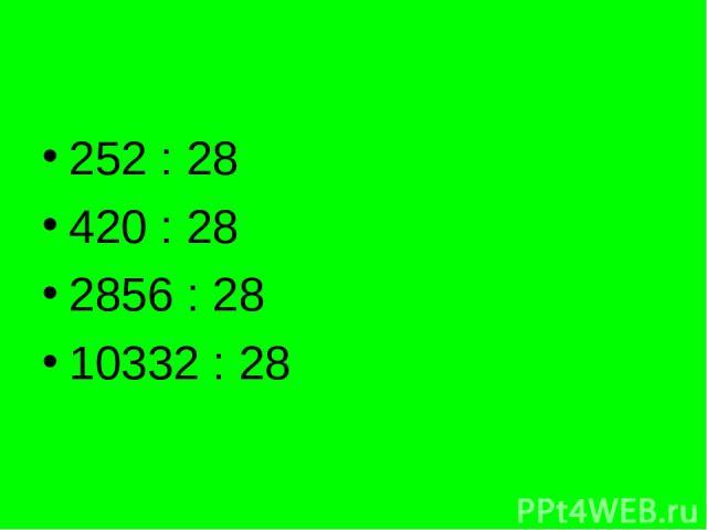 252 : 28 420 : 28 2856 : 28 10332 : 28