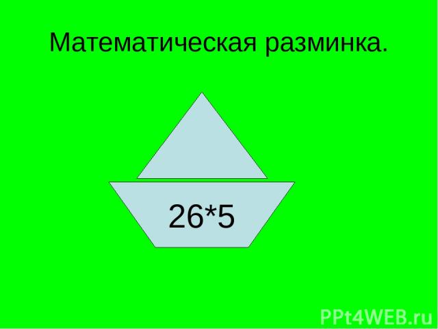 Математическая разминка. 26*5