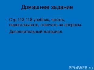 Домашнее задание Стр.112-118 учебник, читать, пересказывать, отвечать на вопросы