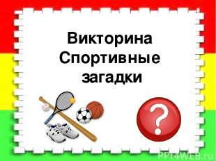 Викторина Спортивные загадки