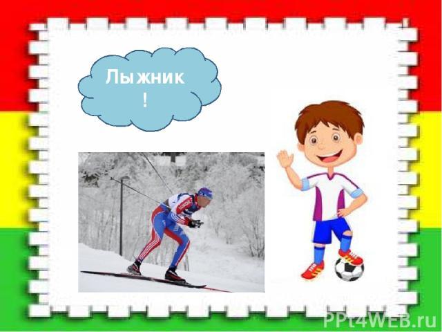 Лыжник!
