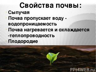 Свойства почвы: Сыпучая Почва пропускает воду - водопроницаемость Почва нагревае