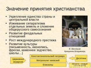 Значение принятия христианства Укрепление единства страны и центральной власти И