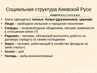 Социальная структура Киевской Руси Знать (феодалы): князья, бояре (дружинники),