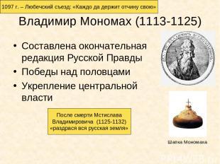 Владимир Мономах (1113-1125) Составлена окончательная редакция Русской Правды По