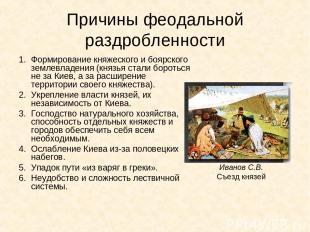 Причины феодальной раздробленности Формирование княжеского и боярского землевлад
