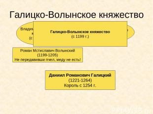 Галицко-Волынское княжество Галицкое княжество (с 1140 г.) Владимиро-Волынское к