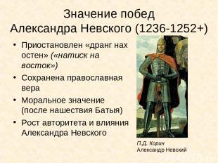 Значение побед Александра Невского (1236-1252+) Приостановлен «дранг нах остен»