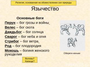 Язычество Основные боги Перун – бог грозы и войны Велес – бог скота Даждьбог – б