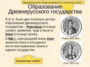 Варяжский князь Рюрик вокняжился в Новгороде в 862 г. Образование Древнерусского