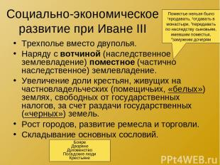 Социально-экономическое развитие при Иване III Трехполье вместо двуполья. Наряду