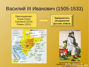 Василий III Иванович (1505-1533) Присоединение: Псков (1510) Смоленск (1514) Ряз