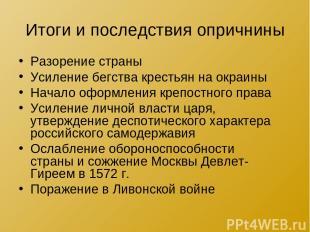 Итоги и последствия опричнины Разорение страны Усиление бегства крестьян на окра