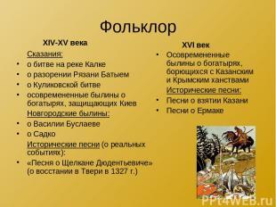 Фольклор Сказания: о битве на реке Калке о разорении Рязани Батыем о Куликовской