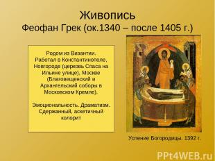Живопись Феофан Грек (ок.1340 – после 1405 г.) Успение Богородицы. 1392 г. Родом