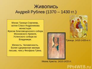 Живопись Андрей Рублев (1370 – 1430 гг.) Троица. 1410-1420-е гг. Икона Христа. 1