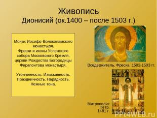 Живопись Дионисий (ок.1400 – после 1503 г.) Вседержитель. Фреска. 1502-1503 гг.