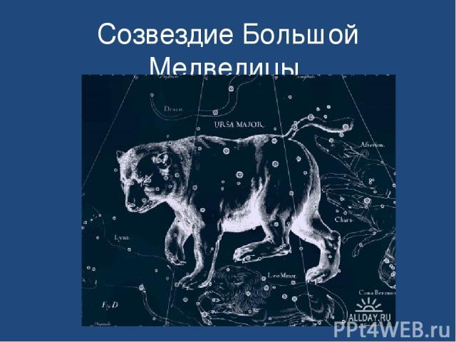 Созвездие Большой Медведицы.