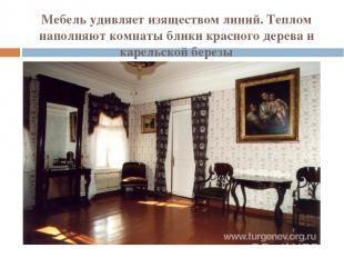 Мебель удивляет изяществом линий. Теплом наполняют комнаты блики красного дерева