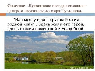 """Спасское - Лутовиново всегда оставалось центром поэтического мира Тургенева. """"На"""