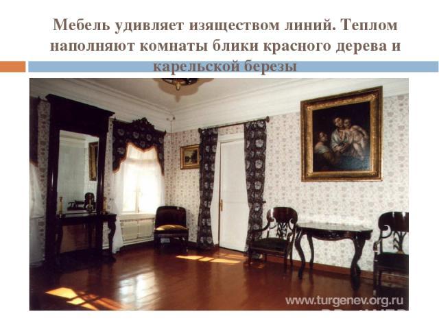 Мебель удивляет изяществом линий. Теплом наполняют комнаты блики красного дерева и карельской березы