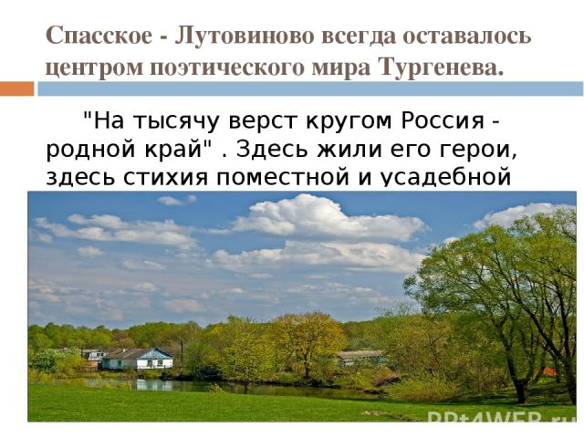 Спасское - Лутовиново всегда оставалось центром поэтического мира Тургенева.