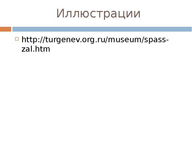 Иллюстрации http://turgenev.org.ru/museum/spass-zal.htm
