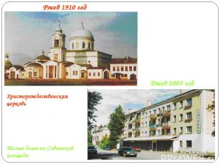 Ржев 2005 год Ржев 1910 год Христорождественская церковь Жилые дома на Советской