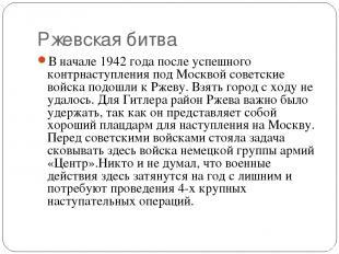 Ржевская битва В начале 1942 года после успешного контрнаступления под Москвой с
