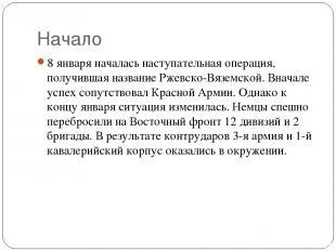 Начало 8 января началась наступательная операция, получившая название Ржевско-Вя