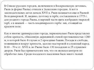 В Списке русских городов, включенном в Воскресенскую летопись, Ржев (в форме Рже